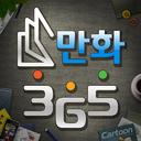만화365-무료만화,무료소설,순정,일본,무협,로맨스,판타지 mobile app icon
