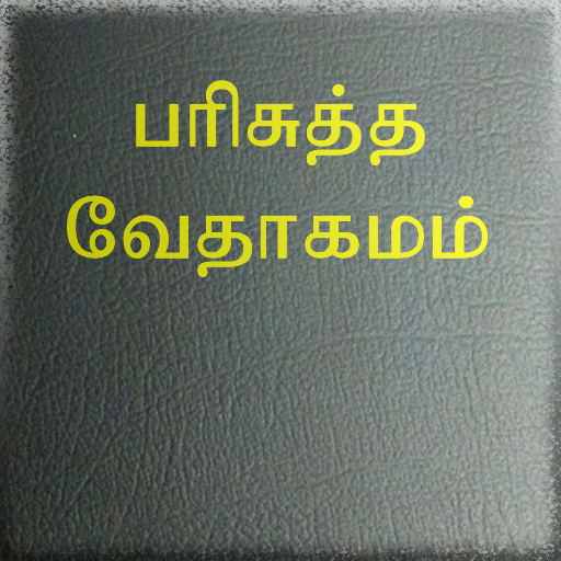 Tamil Holy Bible Free Download